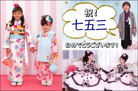 かわいい七五三のお衣装も和洋取り揃えております!