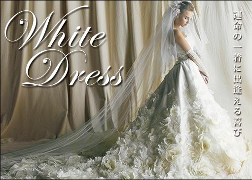 運命の一着が見つかる「ウェディングドレス」