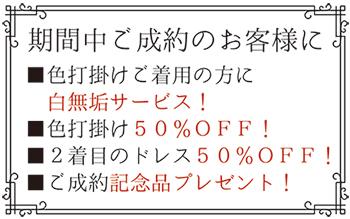 白無垢サービスとドレス50%OFF