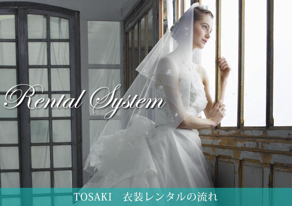 Tosaki 衣装レンタルの流れ