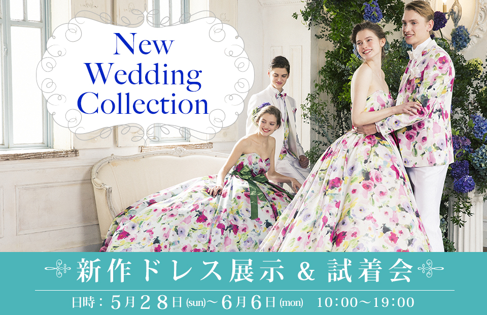 2016aw  新作ドレス展示&試着会を開催します!
