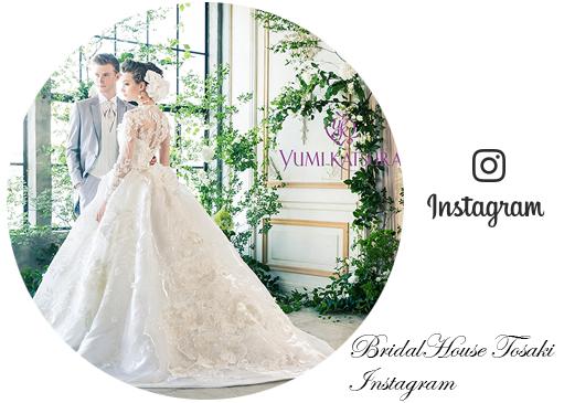 ブライダルハウスとさき Instagram