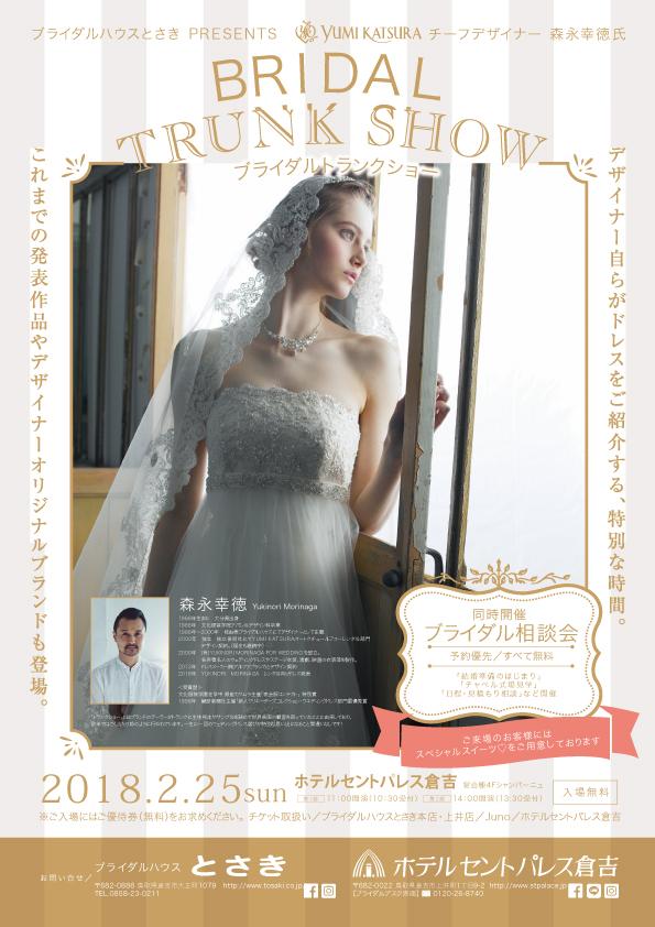 とさきPresents YumiKatsura トランクショー