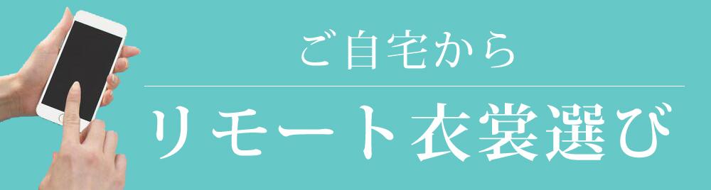 ご自宅からリモート衣裳選び 〜ブライダルショップJuno〜