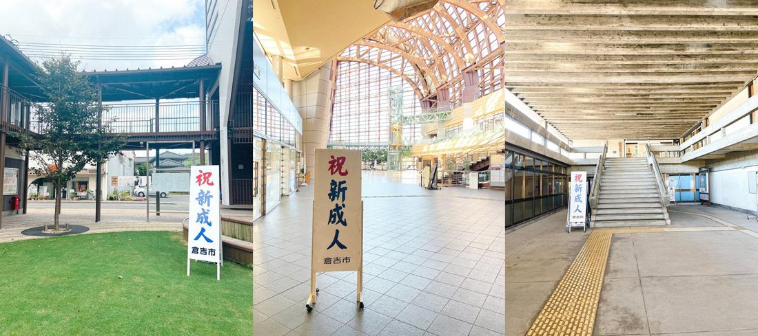 倉吉市成人式2021 フォトコンテスト開催します!